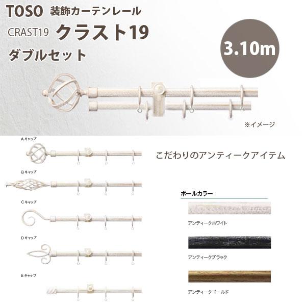 TOSO トーソー 装飾カーテンレール クラスト19 ダブル A,B,C,D,Eセット 規格サイズ 3.10m アンティークホワイト/ アンティークブラック/ アンティークゴールド