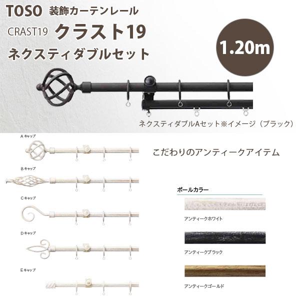 TOSO トーソー 装飾カーテンレール クラスト19 ネクスティダブル A,B,C,D,Eセット 規格サイズ 1.20m アンティークホワイト/ アンティークブラック/ アンティークゴールド