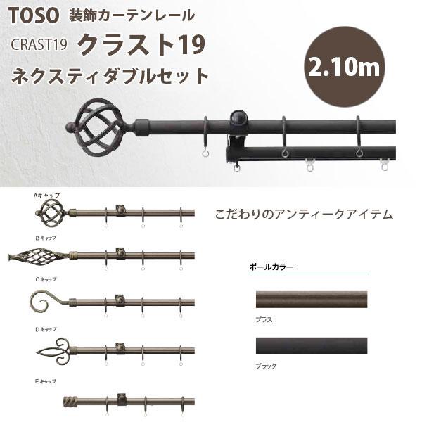 TOSO トーソー 装飾カーテンレール クラスト19 ネクスティダブル A,B,C,D,Eセット 規格サイズ 2.10m ブラス/ ブラック