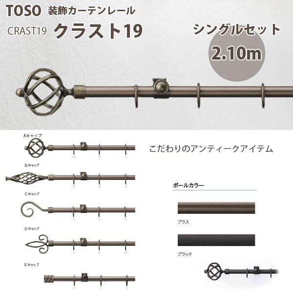 TOSO トーソー 装飾カーテンレール クラスト19 シングルA,B,C,D,Eセット 規格サイズ 2.10m ブラス/ ブラック