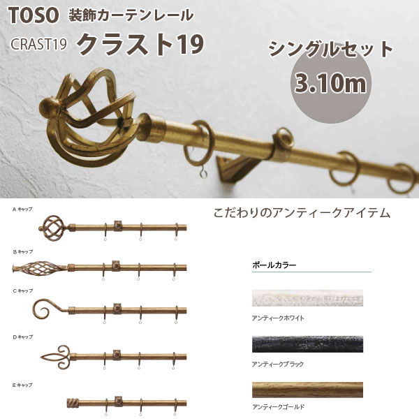 TOSO トーソー 装飾カーテンレール クラスト19 シングルセット 規格サイズ 3.10m アンティークホワイト/ アンティークブラック/ アンティークゴールド