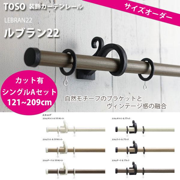 TOSO トーソー 装飾カーテンレール ルブラン22 シングルAセット レールカット有 オーダーサイズ 121~209cm