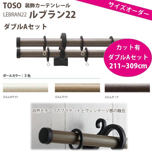 TOSO トーソー 装飾カーテンレール ルブラン22 ダブルAセット レールカット有 オーダーサイズ 211~309cm