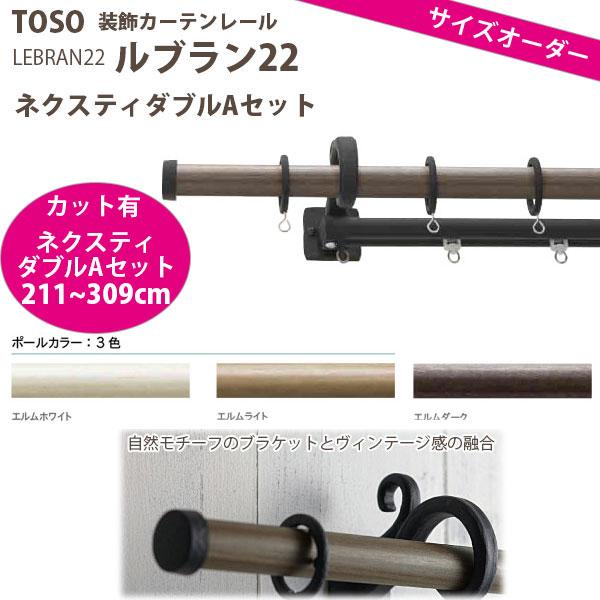 TOSO トーソー 装飾カーテンレール ルブラン22 ネクスティダブルAセット レールカット有 オーダーサイズ 211~309cm