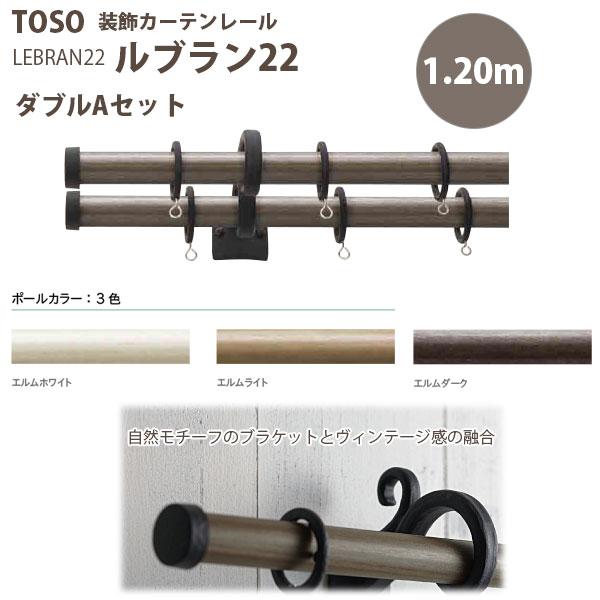 TOSO トーソー 装飾カーテンレール ルブラン22 ダブルAセット 規格サイズ 1.20m
