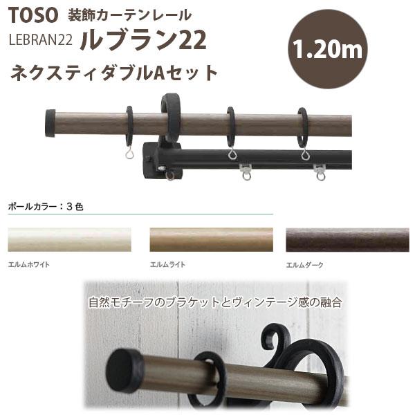 TOSO トーソー 装飾カーテンレール ルブラン22 ネクスティダブルAセット 規格サイズ 1.20m