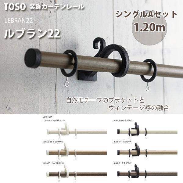 TOSO トーソー 装飾カーテンレール ルブラン22 シングルAセット 規格サイズ 1.20m