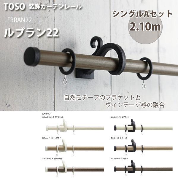 TOSO トーソー 装飾カーテンレール ルブラン22 シングルAセット 規格サイズ 2.10m