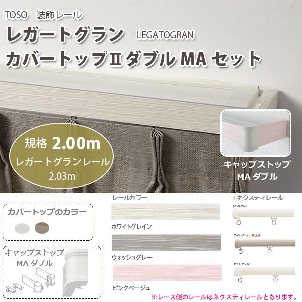 TOSO 装飾カーテンレール レガートグラン カバートップ2 ダブルMAセット 規格サイズ 2.00m ホワイトグレイン ウォッシュグレー ピンクベージュ どれか1セット