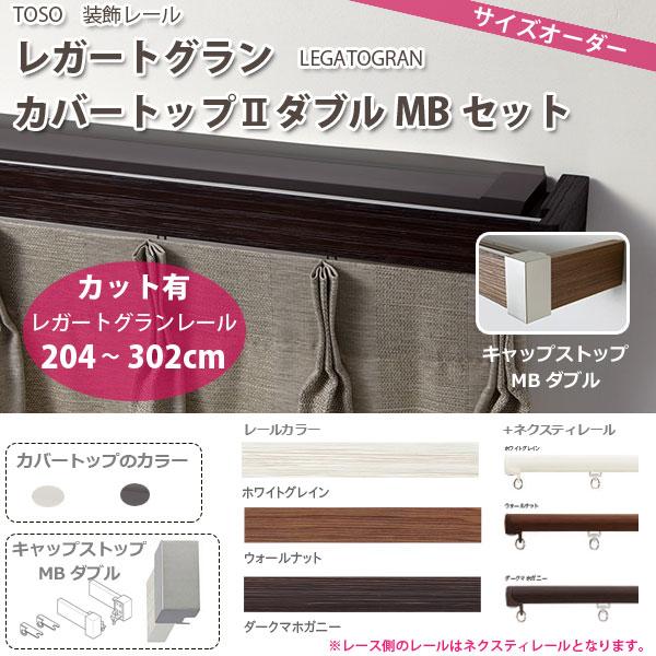 TOSO 装飾カーテンレール レガートグラン カバートップ2 ダブルMBセット レールカット有 オーダーサイズ 1セット (レガートグランレール 204~302cm)