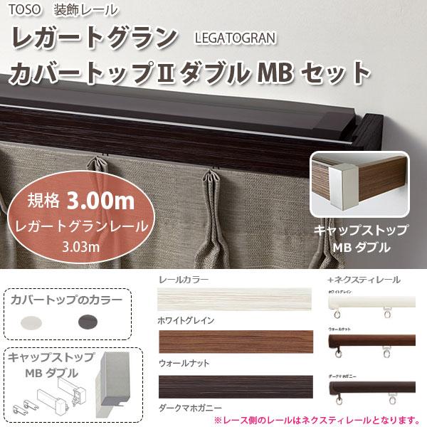 TOSO 装飾カーテンレール レガートグラン カバートップ2 ダブルMBセット 規格サイズ 3.00m ホワイトグレイン ウォールナット ダークマホガニー どれか1セット