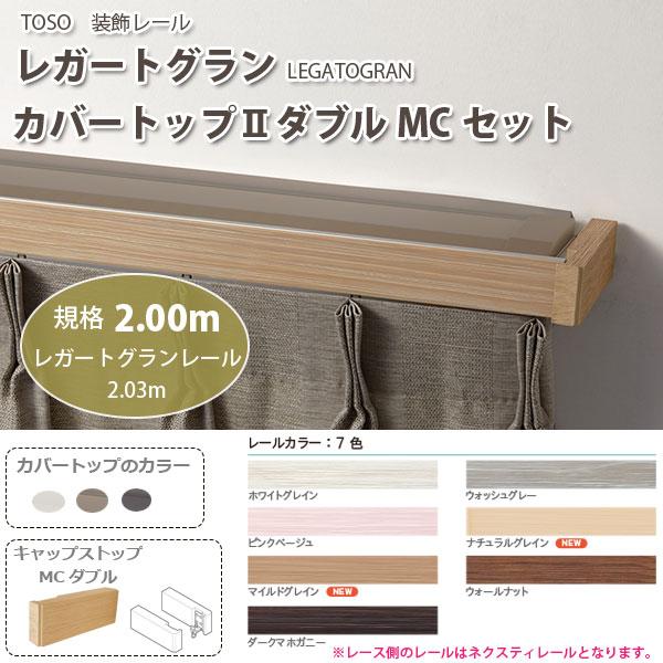 TOSO 装飾カーテンレール レガートグラン カバートップ2 ダブルMCセット 規格サイズ 2.00m 全7色 どれか1セット
