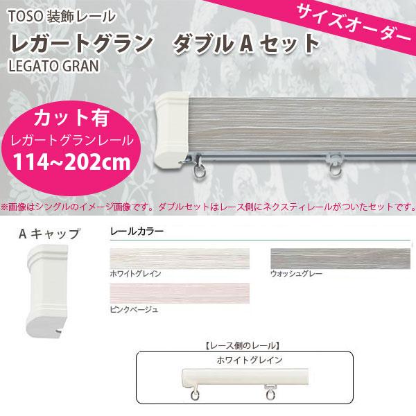 トーソー 装飾カーテンレール レガートグラン ダブルAセット レールカット有 オーダーサイズ 1セット (レガートグランレール 114~202cm)