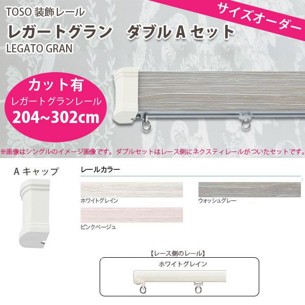 TOSO 装飾カーテンレール レガートグラン ダブルAセット レールカット有 オーダーサイズ 1セット (レガートグランレール204~302cm)