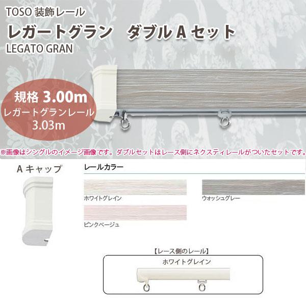 TOSO 装飾カーテンレール レガートグラン ダブルAセット 規格サイズ 3.00m ホワイトグレイン ウォッシュグレー ピンクベージュ どれか1セット