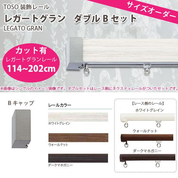 TOSO 装飾カーテンレール レガートグラン ダブルBセット レールカット有 オーダーサイズ 1セット (レガートグランレール 114~202cm)