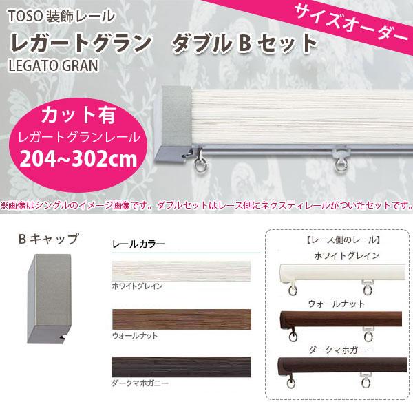 TOSO 装飾カーテンレール レガートグラン ダブルBセット レールカット有 オーダーサイズ 1セット (レガートグランレール204~302cm)