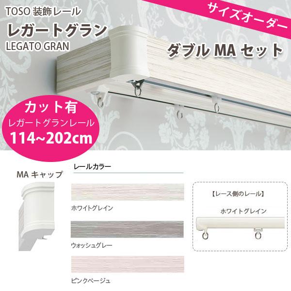 トーソー 装飾カーテンレール レガートグラン ダブルMAセット レールカット有 オーダーサイズ 1セット (レガートグランレール 114~202cm)