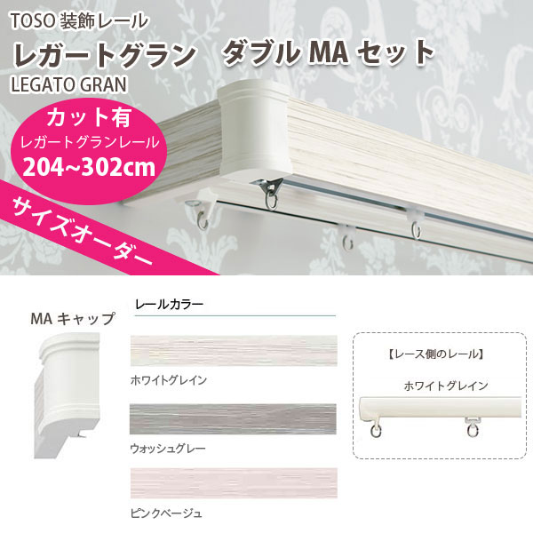 TOSO 装飾カーテンレール レガートグラン ダブルMAセット レールカット有 オーダーサイズ 1セット (レガートグランレール204~302cm)