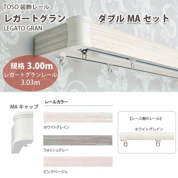 TOSO 装飾カーテンレール レガートグラン ダブルMAセット 規格サイズ 3.00m ホワイトグレイン ウォッシュグレー ピンクベージュ どれか1セット