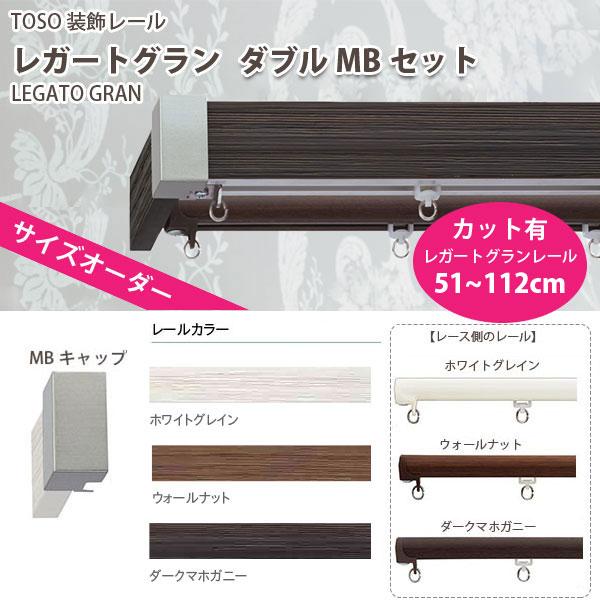 TOSO 装飾カーテンレール レガートグラン ダブルMBセット レールカット有 オーダーサイズ 1セット (レガートグランレール 51~112cm)