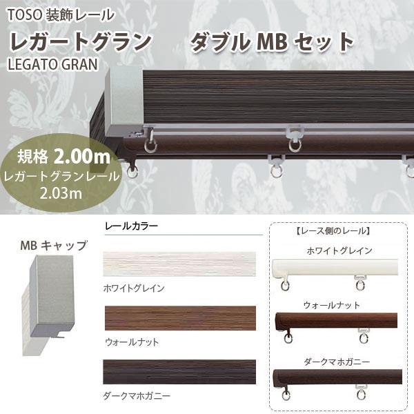 TOSO 装飾カーテンレール レガートグラン ダブルMBセット 規格サイズ 2.00m ホワイトグレイン ウォールナット ダークマホガニー どれか1セット