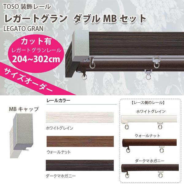 TOSO 装飾カーテンレール レガートグラン ダブルMBセット レールカット有 オーダーサイズ 1セット (レガートグランレール204~302cm)