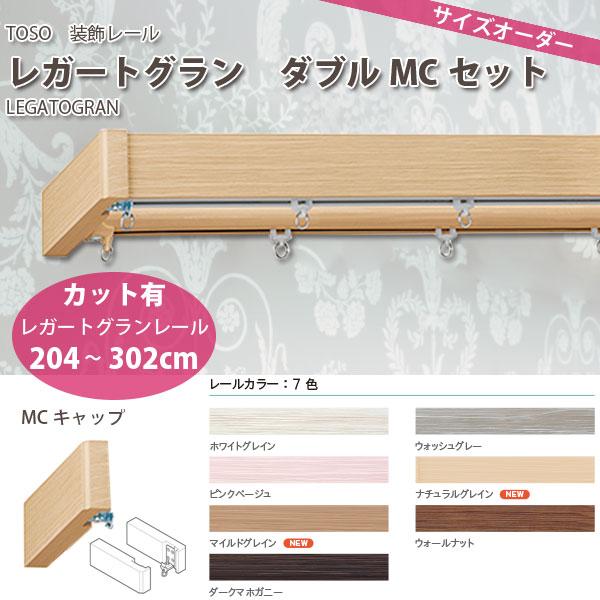 TOSO 装飾カーテンレール レガートグラン ダブルMCセット レールカット有 オーダーサイズ 1セット (レガートグランレール 204~302cm)