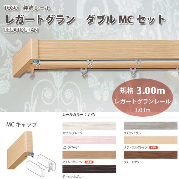 TOSO 装飾カーテンレール レガートグラン ダブルMCセット 規格サイズ 3.00m 全7色 どれか1セット
