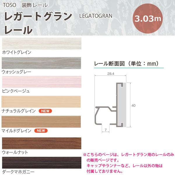 TOSO 装飾カーテンレール レガートグラン レール 3.03m 全7色 【レールのみ】