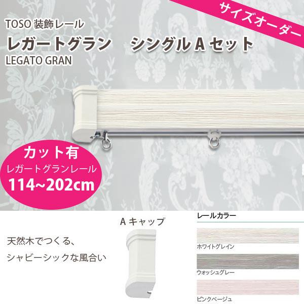 TOSO 装飾カーテンレール レガートグラン シングルAセット レールカット有 オーダーサイズ 1セット (レガートグランレール 114~202cm)
