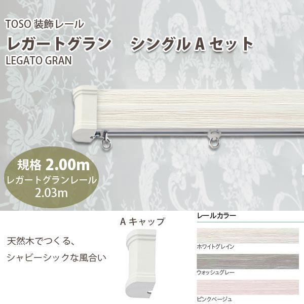 TOSO 装飾カーテンレール レガートグラン シングルAセット 規格サイズ 2.00m ホワイトグレイン ウォッシュグレー ピンクベージュ どれか1セット