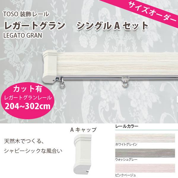 TOSO 装飾カーテンレール レガートグラン シングルAセット レールカット有 オーダーサイズ 1セット (レガートグランレール 204~302cm)