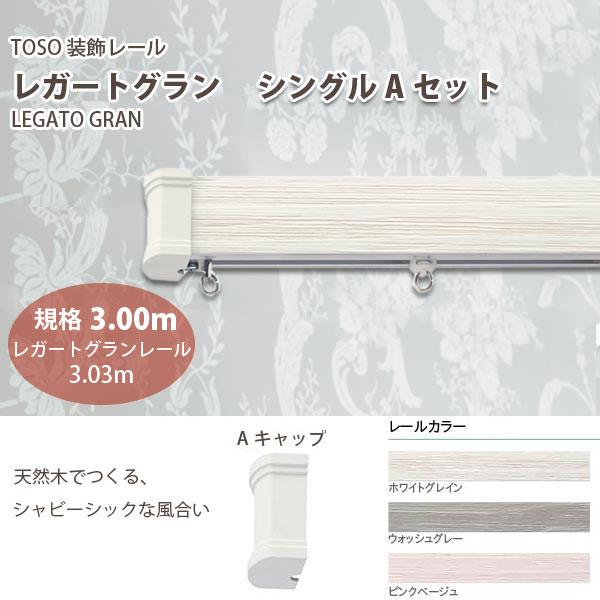TOSO 装飾カーテンレール レガートグラン シングルAセット 規格サイズ 3.00m ホワイトグレイン ウォッシュグレー ピンクベージュ どれか1セット