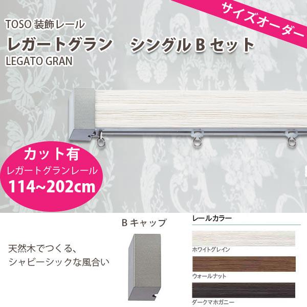TOSO 装飾カーテンレール レガートグラン シングルBセット レールカット有 オーダーサイズ 1セット (レガートグランレール 114~202cm)