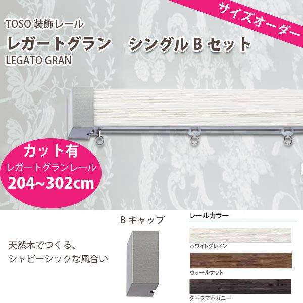 TOSO 装飾カーテンレール レガートグラン シングルBセット レールカット有 オーダーサイズ 1セット (レガートグランレール 204~302cm)
