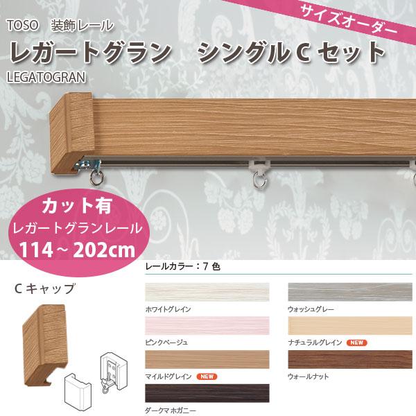 TOSO 装飾カーテンレール レガートグラン シングルCセット レールカット有 オーダーサイズ 1セット (レガートグランレール 114~202cm)