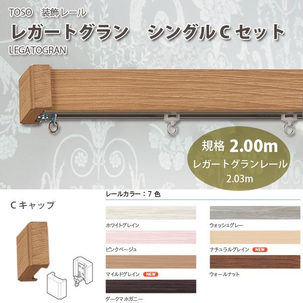 TOSO 装飾カーテンレール レガートグラン シングルCセット 規格サイズ 2.00m 全7色 どれか1セット