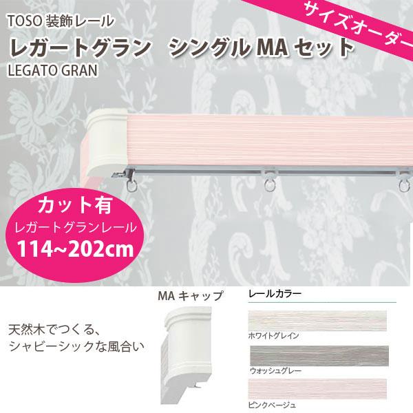 TOSO 装飾カーテンレール レガートグラン シングルMAセット レールカット有 オーダーサイズ 1セット (レガートグランレール 114~202cm)