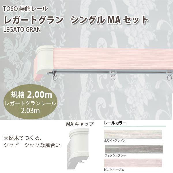 TOSO 装飾カーテンレール レガートグラン シングルMAセット 規格サイズ 2.00m ホワイトグレイン ウォッシュグレー ピンクベージュ どれか1セット