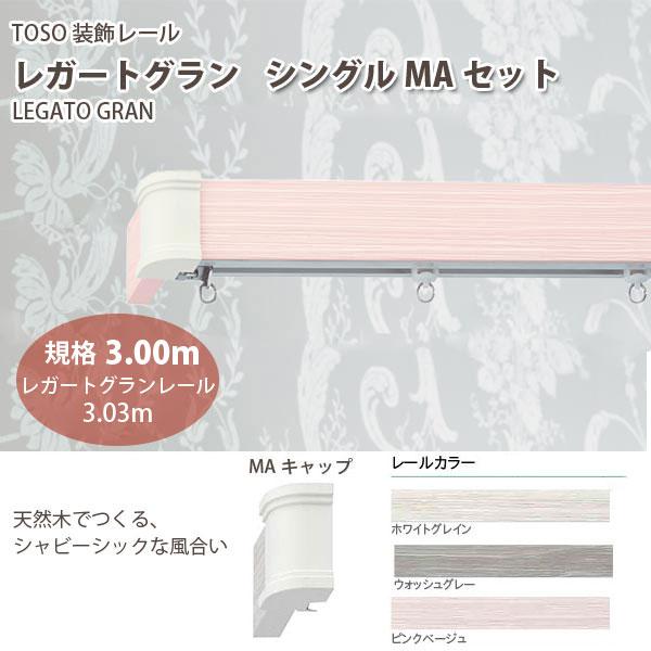 TOSO 装飾カーテンレール レガートグラン シングルMAセット 規格サイズ 3.00m ホワイトグレイン ウォッシュグレー ピンクベージュ どれか1セット