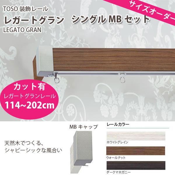 TOSO 装飾カーテンレール レガートグラン シングルMBセット レールカット有 オーダーサイズ 1セット (レガートグランレール 114~202cm)