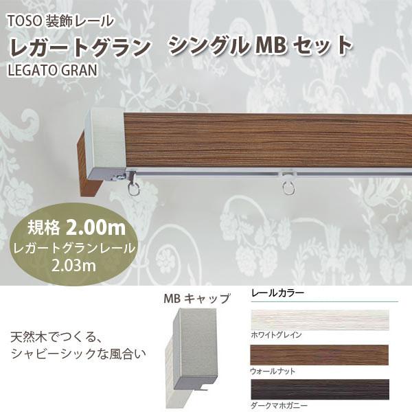 TOSO 装飾カーテンレール レガートグラン シングルMBセット 規格サイズ 2.00m ホワイトグレイン ウォールナット ダークマホガニー どれか1セット