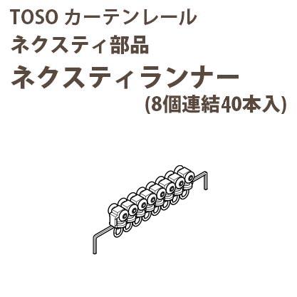 TOSO トーソー 機能性レール ネクスティ部品 ネクスティランナー 8個連結40本入(320個)