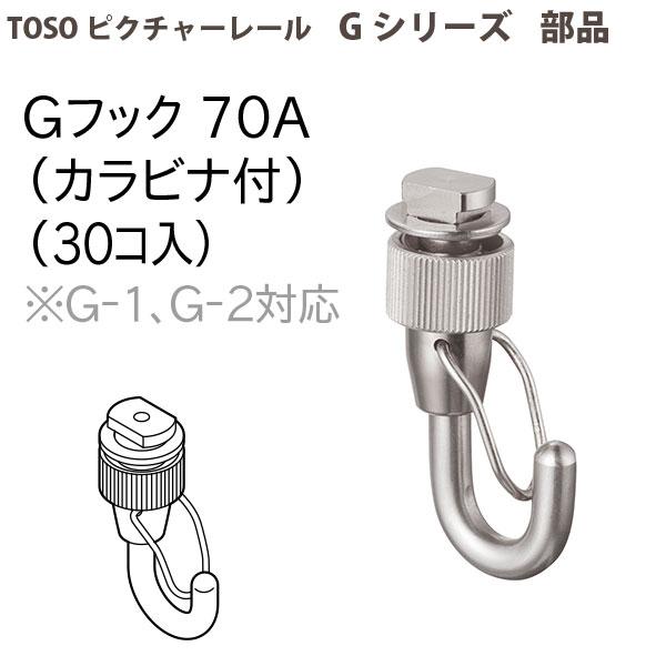 トーソー ピクチャーレール部品 Gフック70A(カラビナ付) 30個入