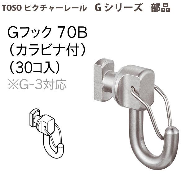 トーソー ピクチャーレール部品 Gフック70B(カラビナ付) 30個入