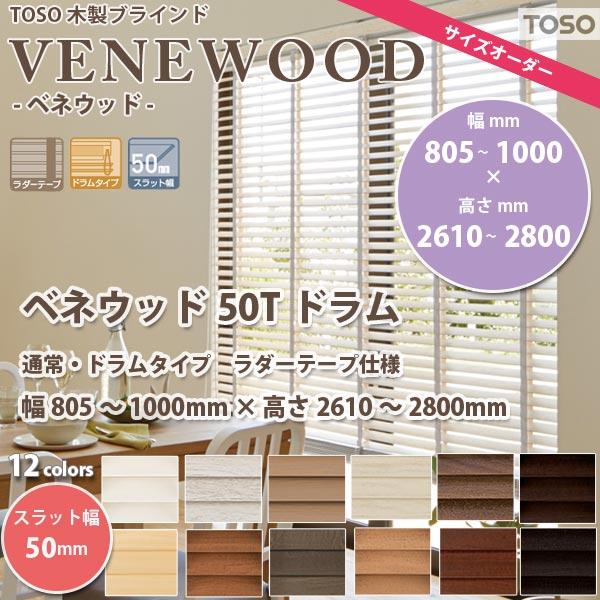 TOSO 木製ブラインド ベネウッド50T ドラム 通常タイプ ラダーテープ仕様 スラット幅 50mm 幅805~1000mm 高さ2610 ~2800mm サイズオーダー