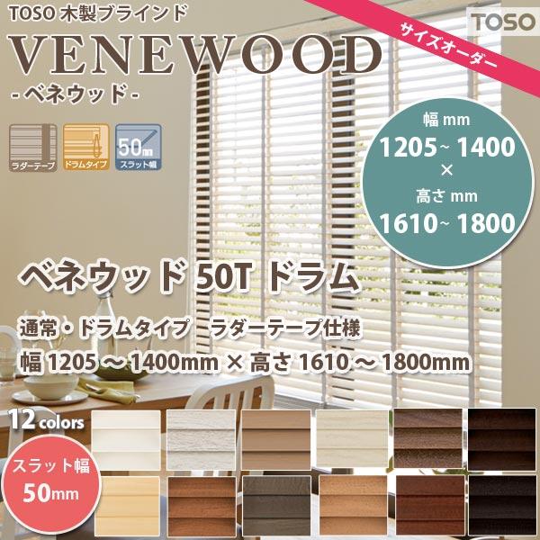 TOSO 木製ブラインド ベネウッド50T ドラム 通常タイプ ラダーテープ仕様 スラット幅 50mm 幅1205~1400mm 高さ1610 ~1800mm サイズオーダー