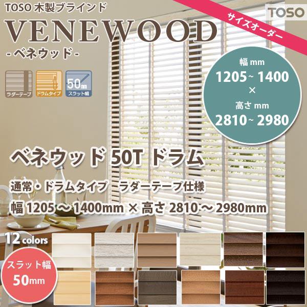 TOSO 木製ブラインド ベネウッド50T ドラム 通常タイプ ラダーテープ仕様 スラット幅 50mm 幅1205~1400mm 高さ2810 ~2980mm サイズオーダー
