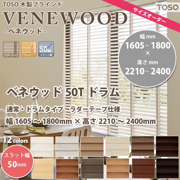 TOSO 木製ブラインド ベネウッド50T ドラム 通常タイプ ラダーテープ仕様 スラット幅 50mm 幅1605~1800mm 高さ2210 ~2400mm サイズオーダー